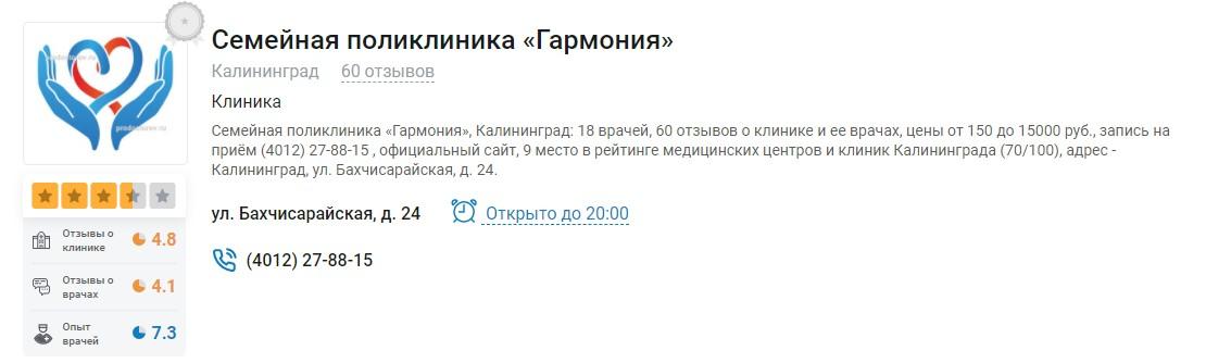 скриншот Гармония отзывы Продокторов